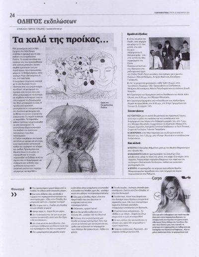 Eleftherotypia, newspaper, January 25, 2011