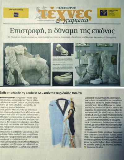 Kathimerini, newspaper, November 6, 2016