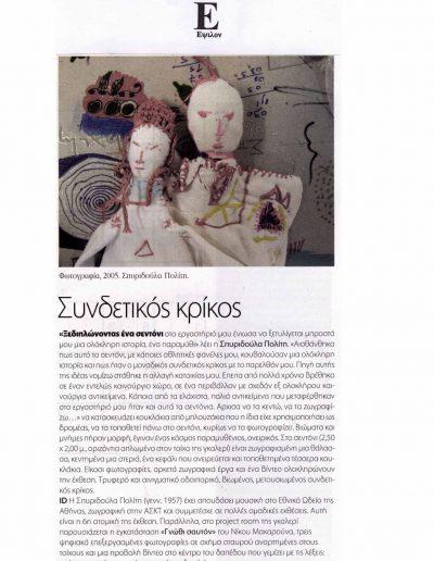 Eleftherotypia, newspaper, 2 April 2006