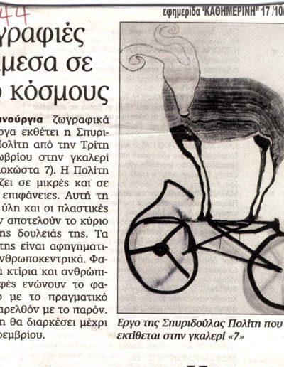 Kathimerini, newspaper, November 2006
