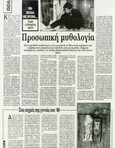 Avgi, newspaper, April 2, 1995