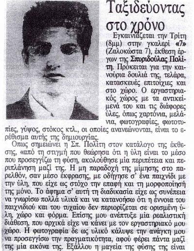 Rizospastis, newspaper, 7 February 1998