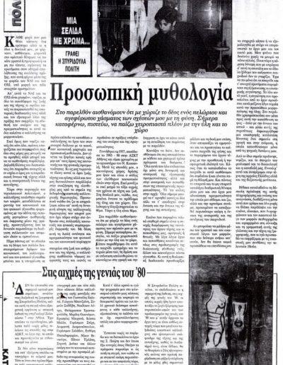 Avgi, newspaper, April 24, 1995
