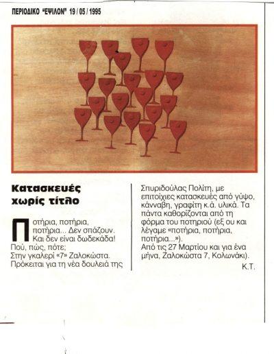 Epsilon Magazine, May 19, 1995