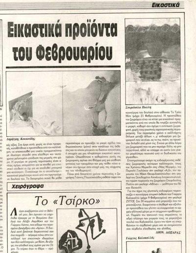 Evdomi, newspaper, February 8, 1987