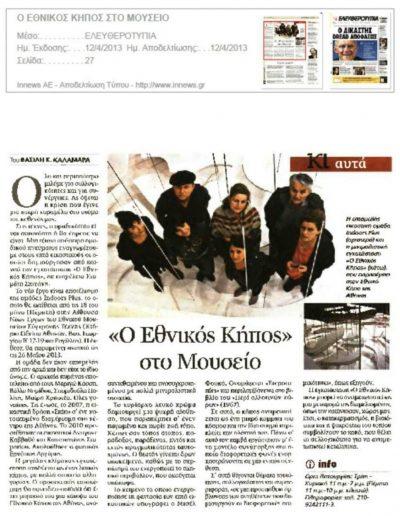Eleftherotypia, newspaper, March 12, 2013