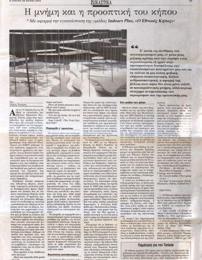 Epoxi, newspaper 28, July 2013